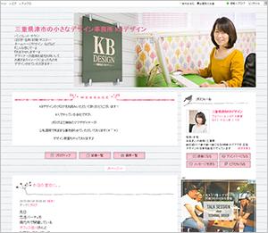 KBデザインブログ