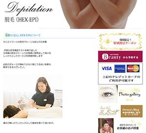 撮影実績・エステサロン/サンエトワール