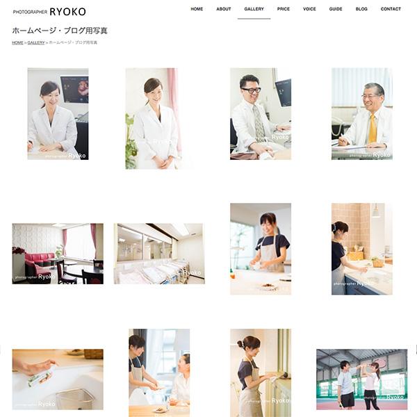 ホームページ・ブログ用写真ギャラリー